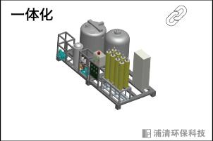 一体化垃圾渗滤液处理设备