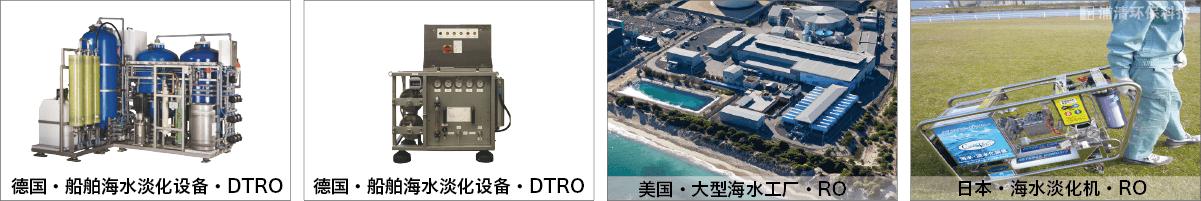 DTRO碟管式海水淡化-浦清环保