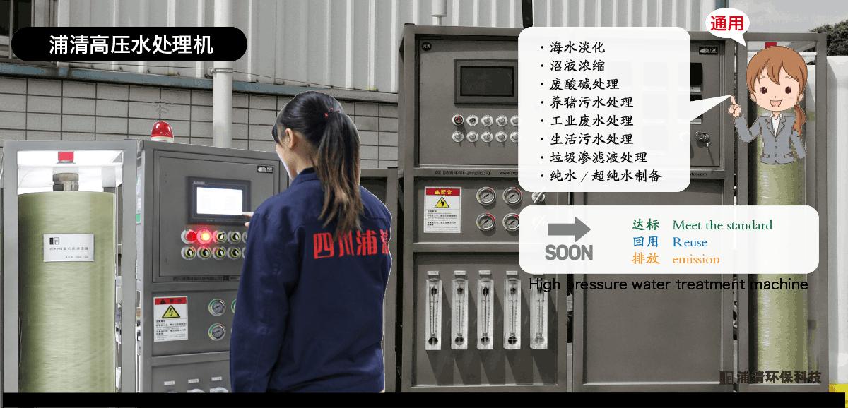 浦清DTRO高压水处理机